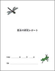 研究レポートの書き方PDFダウンロード